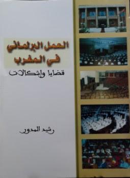 تحميل كتاب العمل البرلماني