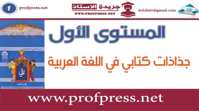 المستوى الأول:جذاذات كتابي في اللغة العربية