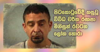 Culprit who cheats people by playing role of various characters ... nabbed in Pettah!