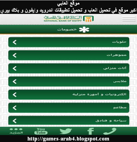 تحميل برنامج البنك الاهلي المصري alahly app by national bank of egypt للاندرويد والايفون و بلاك بيري