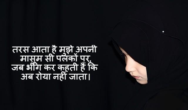 Sad Shayari Hindi, Best Sad Shayari, New Sad Shayari 2020