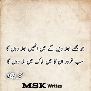 Munir Niazi Sad Poetry