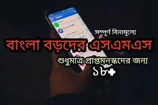 Boroder SMS ( 18+ রাতের গরম এসএমএস) Bangla Hot Sms