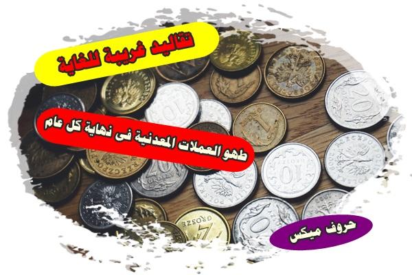 تقاليد غريبة للغاية طهو العملات المعدنية فى نهاية كل عام