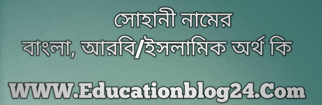 Sohani name meaning in Bengali, সোহানী নামের অর্থ কি, সোহানী নামের বাংলা অর্থ কি, সোহানী নামের ইসলামিক অর্থ কি, সোহানী কি ইসলামিক /আরবি নাম