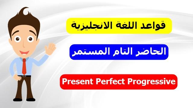 الحاضر التام المستمر في اللغة الانجليزية Present Perfect Progressive