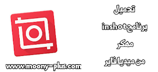 تحميل inshot مهكر بدون علامه مائيه,تطبيق انشوت مهكر بدون علامه مائيه اخر اصدار من ميديا فاير,تحميل برنامج inshot مهكر اخر اصدار من ميديا فاير,تحميل انشوت مهكر ميديا فاير,تحميل برنامج انشوت برو مهكر من ميديا فاير,تحميل تطبيق انشوت مهكر,تنزيل تطبيق inshot pro مهكر,تحميل انشوت مهكر من ميديا فاير,شرح تحميل تطبيق انشوت مهكر للاندرويد,برنامج inshot pro مهكر برابط مباشر,برنامج inshot مهكر من ميديا فاير,تنزيل انشوت مهكر من ميديا فاير,تنزيل inshot مهكر من ميديا فاير,inshot مهكر ,كيفيه تحميل inshot مهكر من ميديا فاير,تحميل Inshot Pro مهكر,تحميل برنامج InShot Pro مهكر أحدث اصدار للاندرويد,تنزيل انشوت مهكر أحدث إصدار مجانا,تحميل برنامج InShot pro مهكر,تحميل InShot pro مهكر من ميديا فاير,تحميل برنامج InShot مهكر 2022,تنزيل InShot APK مهكر,InShot مهكر 2021 من ميديا فاير بأخر اصدار, تحميل تطبيق انشوت مهكر inshot pro مهكر أحدث اصدار للاندرويد,