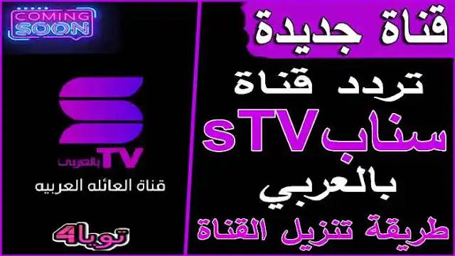تردد قناة سناب بالعربي STV Bel Araby الجديدة 2021 وطريقة تنزيل القناة علي نايل سات