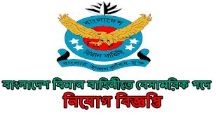 বাংলাদেশ বিমান বাহিনী বেসামরিক নিয়োগ বিজ্ঞপ্তি ২০২১ -  Bangladesh Air Force (BAF) Civilian Job Circular 2021