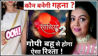 Sath nibhana Saathiya 2 latest news cast