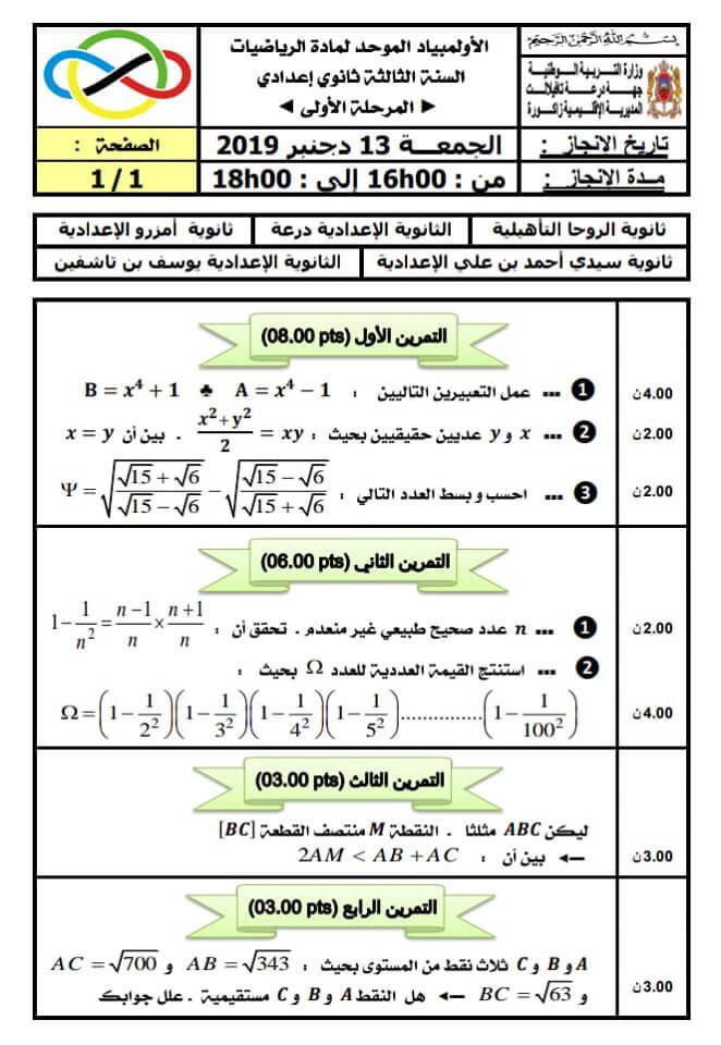 نماذج اختبارات أولمبياد الرياضيات للسنة الثالثة إعدادي