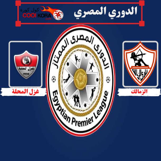 كول كورة تقرير مباراة الزمالك أمام غزل المحلة الدوري المصري