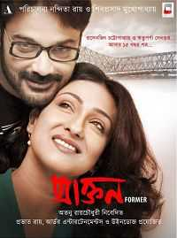 Praktan (2016) Bengali Movie 300mb HDTVRip