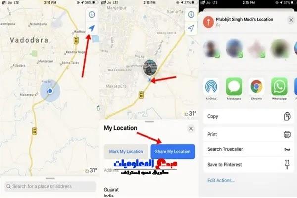 عرض ومشاركة موقعك الحالي في خرائط Apple