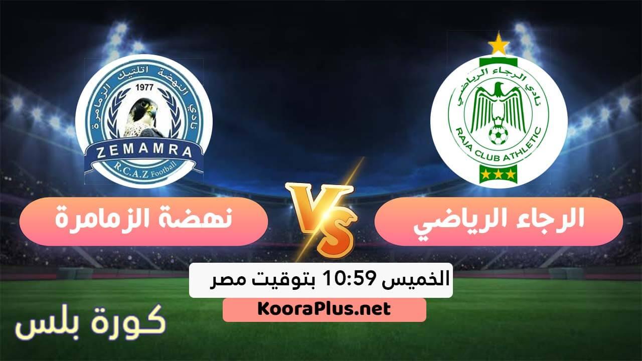 مشاهدة مباراة الرجاء الرياضي ونهضة الزمامرة بث مباشر اليوم 30-07-2020 الدوري المغربي