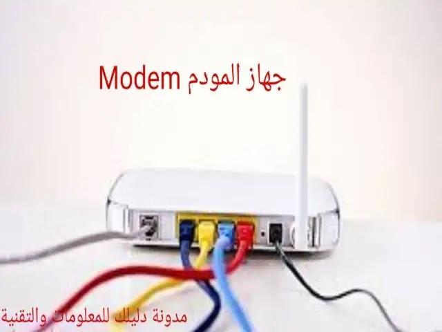 صورة توضيحية لشكل المودم Modem