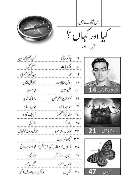 Naunehal September 2019 pdf
