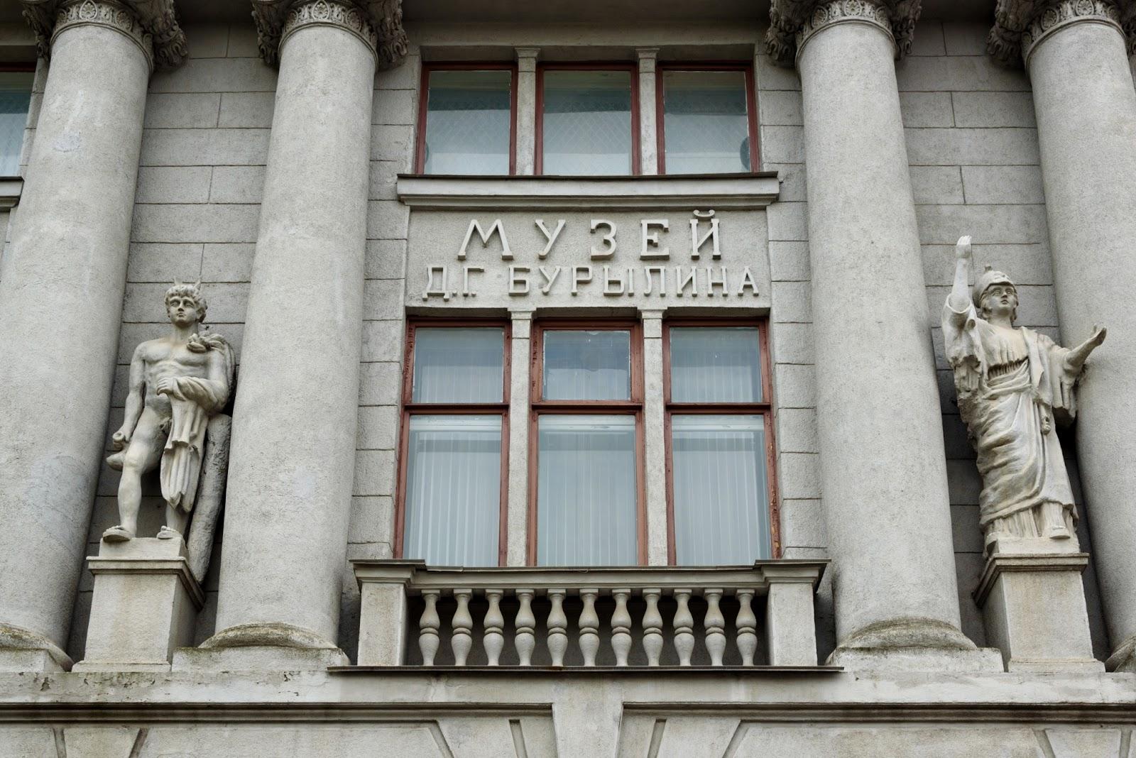 Элементы музея Бурылина