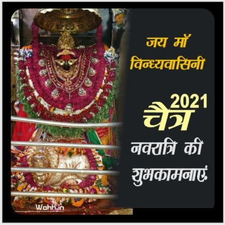 Chaitra Navratri Messages  In Hindi
