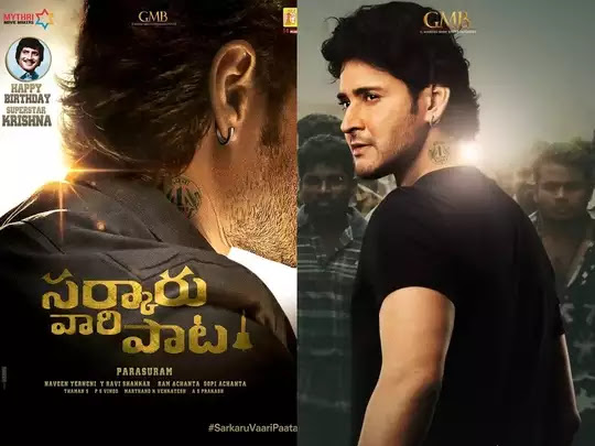 Mahesh Babu Plays Duel Role In Sarkaru Vaari Paata