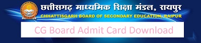 CGBSE 10th Admit Card 2018