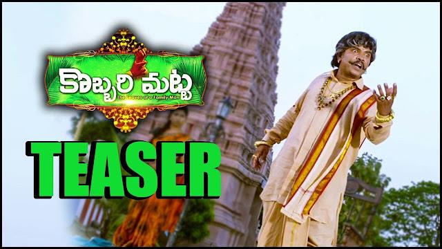 Kobbari Matta Telugu Movie Official Teaser Sampoornesh Babu