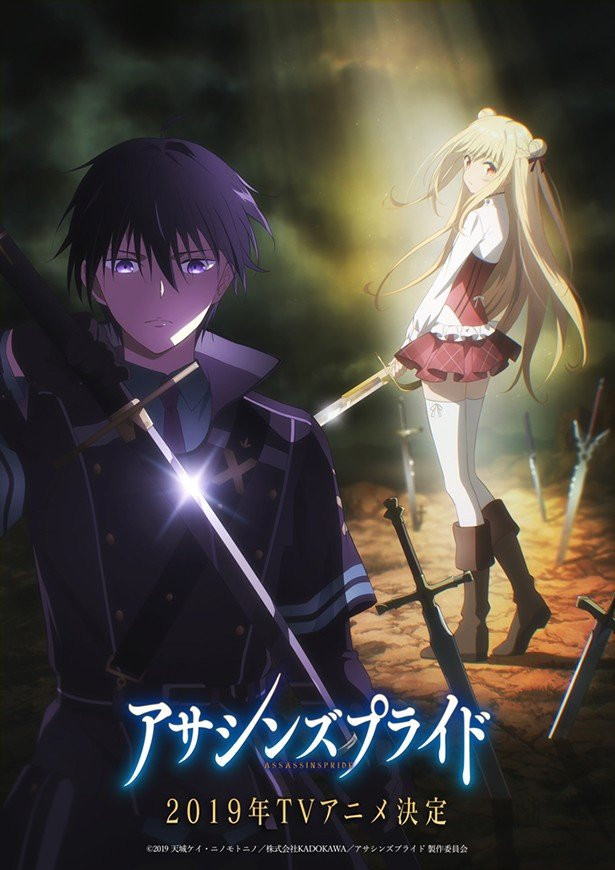Anime Assassin's Pride se estrenará en otoño