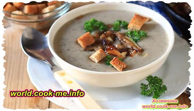 Грибной суп-пюре с лесными грибами