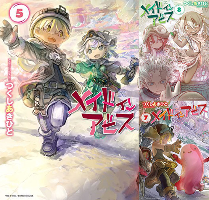 メイドインアビス (全8巻)(バンブーコミックス)