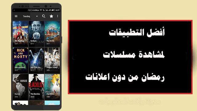 أفضل 32 تطبيق لمشاهدة مسلسلات رمضان من دون اعلانات أو تقطيع