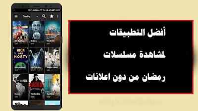 مسلسلات رمضان 2019 Fur Android Apk Herunterladen