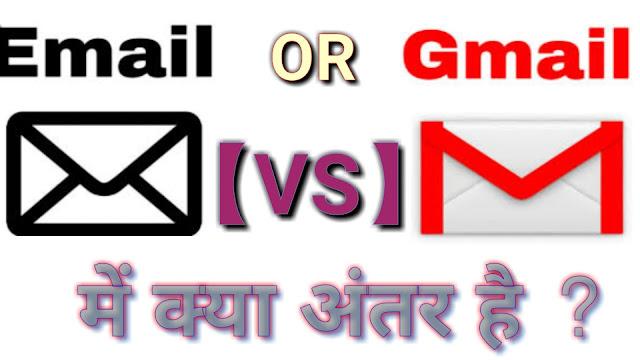 ईमेल और जीमेल में क्या अंतर होता है पूरा एक्सप्लेनेशन वो भी हिंदी में ।
