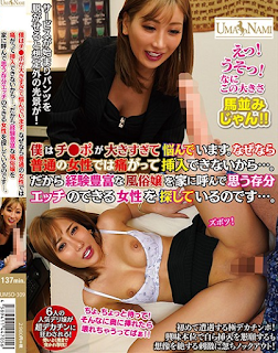UMSO-309 I'm Worried That Chi Po Is Too Big. Because A Normal Woman Hurts And Can't Insert It. That's Why I'm Looking For A Woman Who Can Call Me An Experienced Slut Girl At Home And Do My Best ...