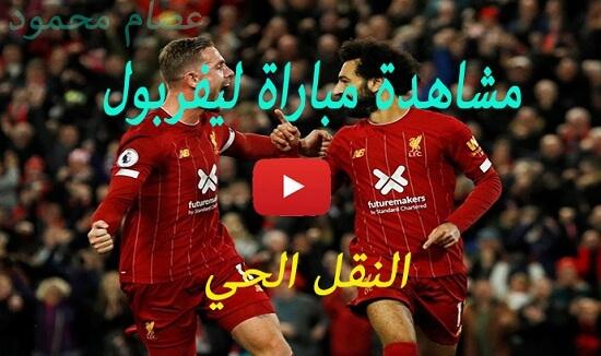 الان مشاهدة مباراة ليفربول واتلتيكو مدريد بث مباشر 18-02-2020 في دوري أبطال أوروبا