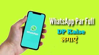 WhatsApp Par Full DP Kaise Lagaye