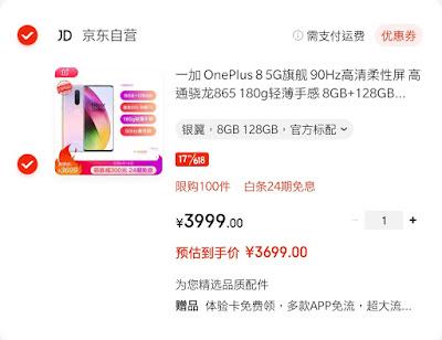 京東618購買Oneplus 8