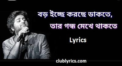 Bojhena Shey Bojhena Lyrics