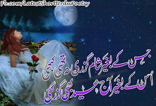 eid sms in urdu