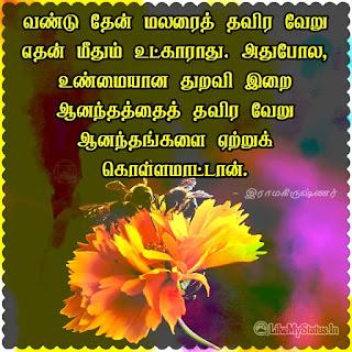 Ramakrishna Tamil Quote