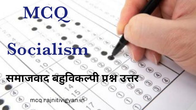 MCQ समाजवाद - एक राजनीतिक विचारधारा