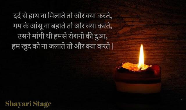 Sad dard Love Shayari