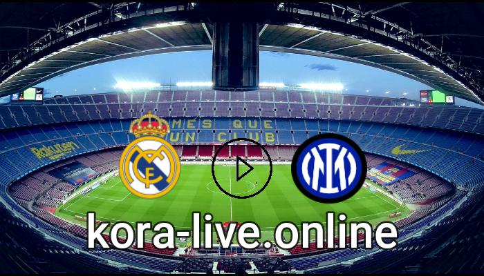 نتيجة مباراة انتر ميلان وريال مدريد بتاريخ 15-09-2021 دوري أبطال أوروبا
