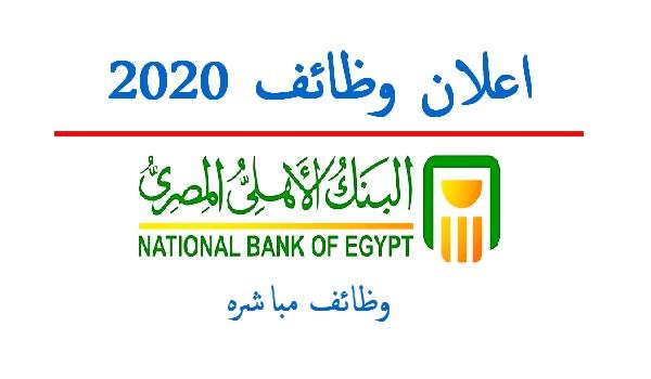 اعلان وظائف البنك الاهلى المصرى