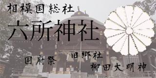 六所神社公式サイト