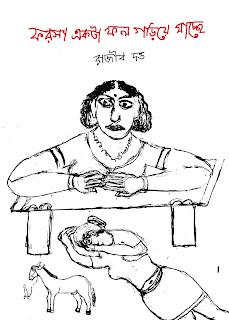 রাজীব দত্তর কবিতার বই 'ফরসা একটা ফল গড়িয়ে যাচ্ছে'