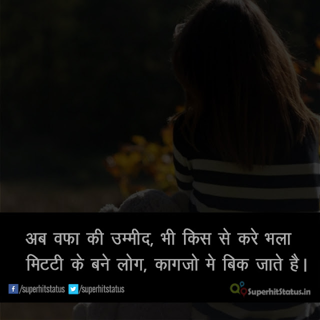 image of Batein Ye Kabhi Na Tu Bhulna Sad Hurt Whatsapp Status in Hindi