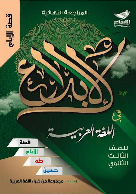 تحميل كتاب الإبداع في اللغة العربية للصف الثالث الثانوي 2021