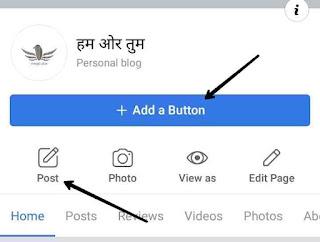 facebook page कैसे बनाये की जानकारी हिंदी में पढ़े