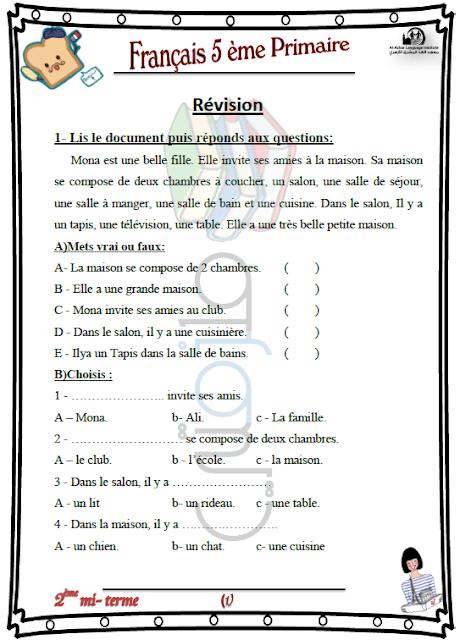 المراجعة النهائية لغة فرنسية لغات للصف الخامس الإبتدائي الترم الثاني