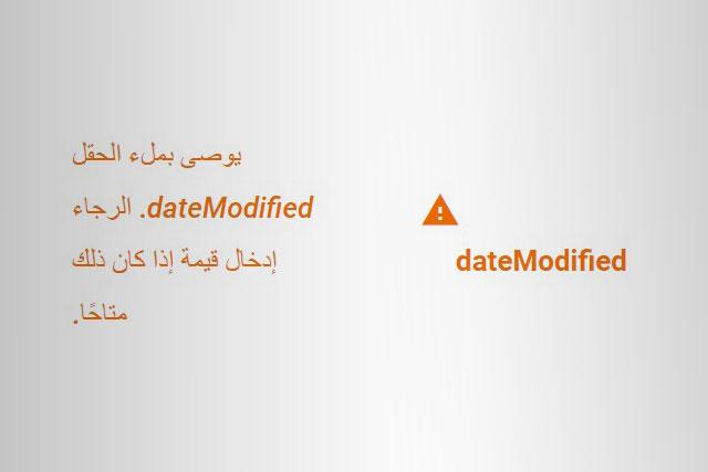 يوصى بملء الحقل dateModified الرجاء إدخال قيمة إذا كان ذلك متاحا